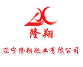 辽宁隆翔肥业有限公司