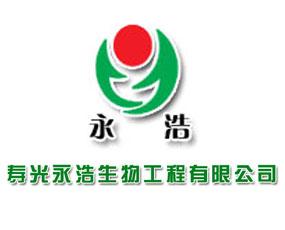 寿光永浩生物工程有限公司