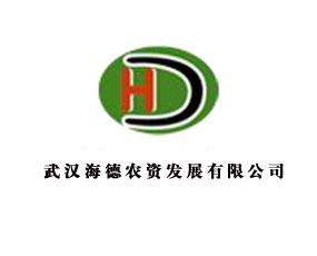 武汉海德农资发展有限公司