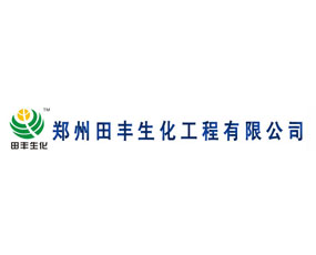 河南田豐上品生物科技有限公司