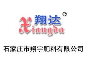 石家庄市翔宇肥料有限公司