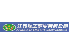 江苏瑞丰肥业有限公司