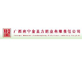 广西南宁金圣方肥业有限责任公司
