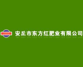 安丘市东方红肥业有限公司