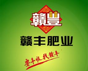 江西赣丰肥业股份有限公司