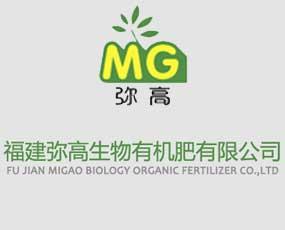 福建弥高生物有机肥有限公司