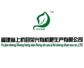 上杭县荣兴有机肥生产有限公司