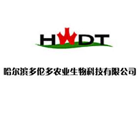 哈尔滨多伦多生物科技有限公司