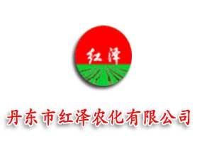 丹东市红泽农化有限公司