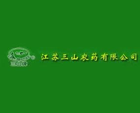 江苏三山农药有限公司