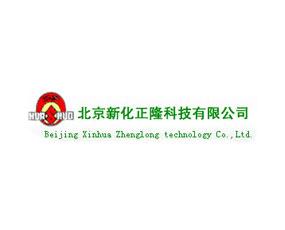 北京新化正隆科技有限公司
