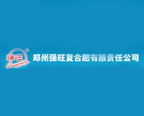 郑州强旺复合肥有限责任公司