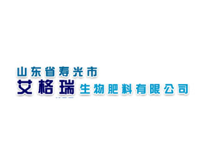 山东省寿光市艾格瑞生物肥料有限公司
