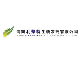 海南利蒙特生物农药有限公司