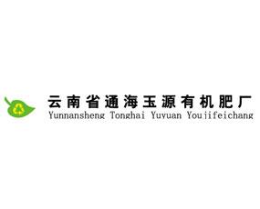 云南通海玉源有机肥厂