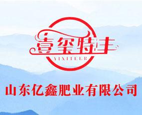 山东亿鑫肥业有限公司