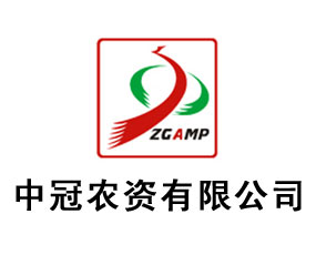 浙江中冠农资有限公司