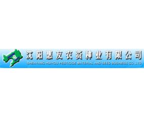 沈阳惠友农资种业有限公司