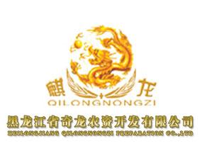 黑龙江省奇龙农资开发有限公司