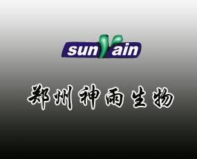郑州神雨生物制品有限公司