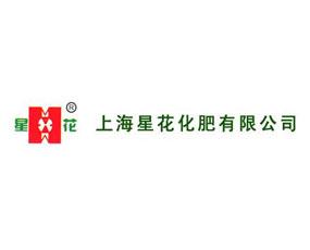 上海星花化肥有限公司