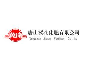 唐山冀滦化肥有限公司