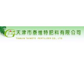 天津市泰维特肥料有限公司
