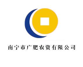南宁市广肥农资有限公司