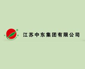 江苏中东化肥股份有限公司