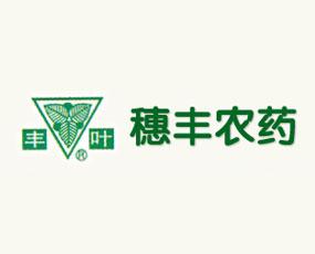 淄博市周村穗丰农药化工有限公司