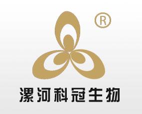 河南漯河科冠生物工程有限公司
