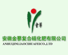 安徽省金蓼复合磁化肥有限公司