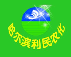 哈尔滨利民农化技术有限公司