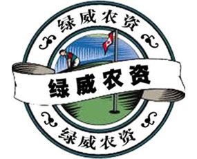 漳州市绿威农资有限公司