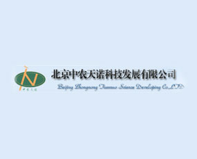 北京中农天诺科技发展有限公司