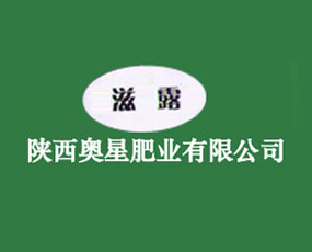 陕西奥星肥业有限公司