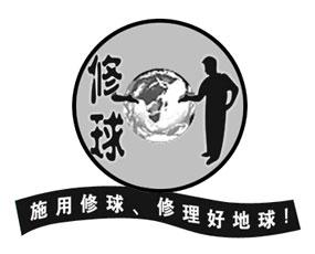 潍坊修球生物工程有限公司