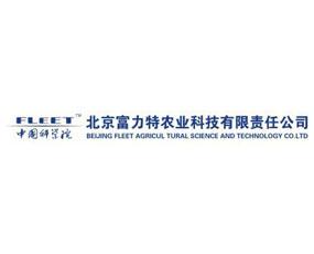 北京富力特农业科技有限责任公司