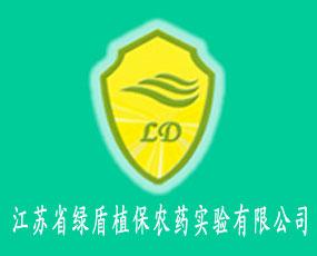 江苏省绿盾植保农药实验有限公司