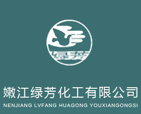 嫩江绿芳化工有限公司