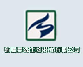 新疆惠森生物技术有限公司