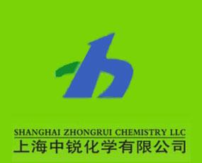 上海中锐化学有限公司