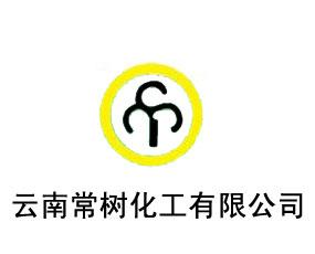 云南常青树化工有限公司