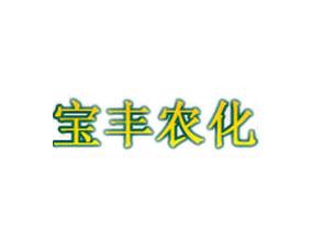 郑州宝丰农化有限公司