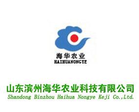 山东滨州海华农业科技有限公司