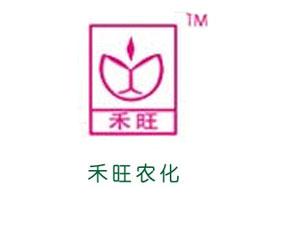 菏泽市禾旺农化有限公司