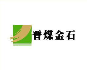 晋煤金石化工投资集团有限公司