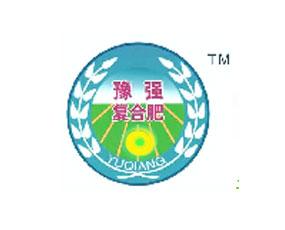 漯河泉源肥业有限公司