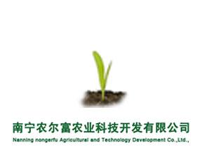 南宁市农尔富农业科技开发公司