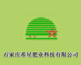 石家庄市希星肥业科技有限公司